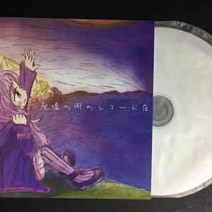 廃墟の街のレコード店(紙ジャケットCD版)