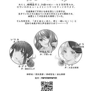 オリジナルボイスドラマ「第二の人生 - ユーレイ生活 - はじめました!?」