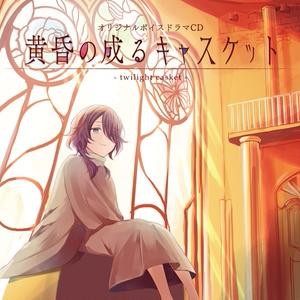 オリジナルボイスドラマCD「黄昏の成るキャスケット」