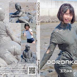 DORONKO 05 玉乃みみ