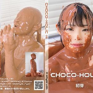 CHOCO-HOLiC 05 初芽