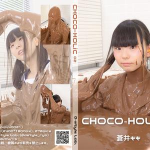 CHOCO-HOLiC 02 蒼井もも
