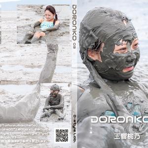 DORONKO 03 玉響桃乃