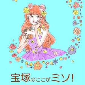 宝塚のここがミソ!vol.2