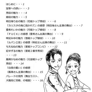 宝塚のここがミソ!