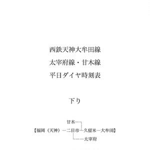 私家版 西鉄電車時刻表(2017年8月26日改正)平日ダイヤ