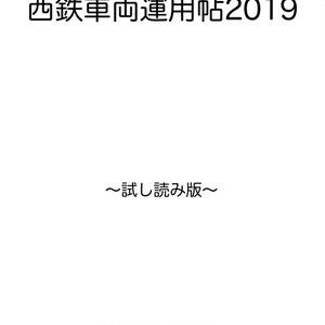 西鉄車両運用帖2019 無料試し読み版