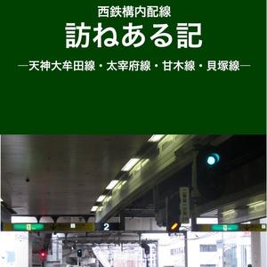 【『麦之穂』名義】西鉄構内配線訪ねある記(プレビュー版)