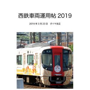 西鉄車両運用帖2019