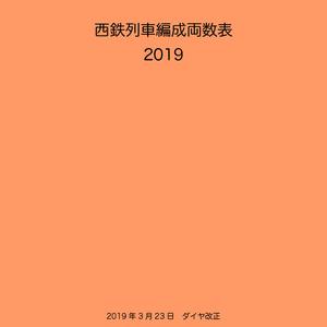 西鉄列車編成両数表2019