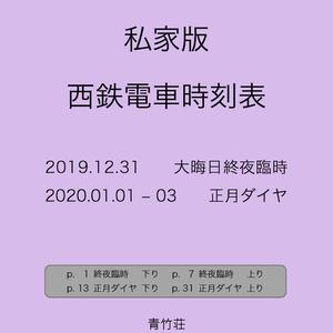 私家版 西鉄電車時刻表 2019年大晦日終夜臨時~2020年正月ダイヤ