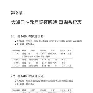 西鉄車両運用帖2019別冊 ―大晦日終夜臨時・正月ダイヤ速報―