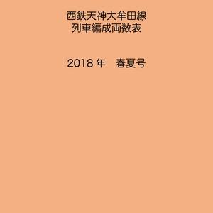 西鉄列車編成両数表 2018年春夏号