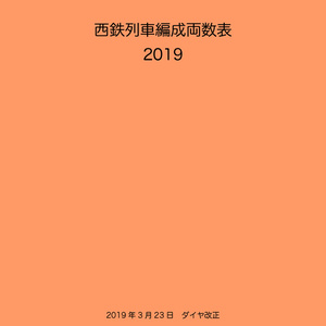 (デジタル版)西鉄列車編成両数表2019