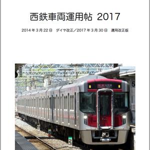 西鉄車両運用帖2017