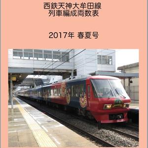 西鉄天神大牟田線 列車編成両数表 2017年春夏号