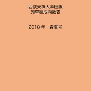 西鉄天神大牟田線 列車編成両数表 2018年春夏号