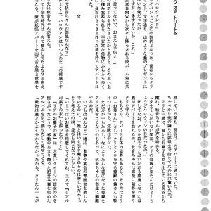 妖アパ本③『妖怪アパートの愉怪な日常』
