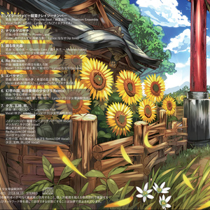 FLOWERING SUMMER -Four Seasons Library vol.2-