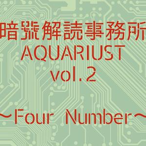 暗号解読事務所AQUARIUST vol.2〜Four Number〜