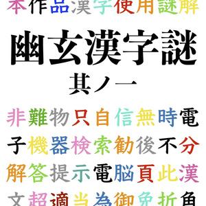 幽玄漢字謎 其ノ一