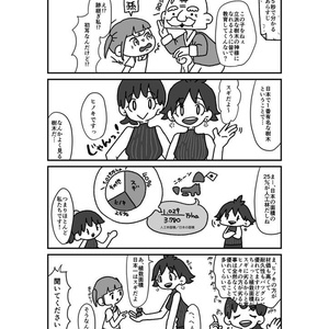 樹木れぽーと vol.1