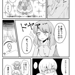【DL版】丸山とちった
