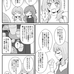 【DL版】ラブホ女子会 〜終電なしのガールズトーク〜