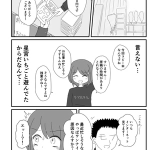 【DL版】星宮いちごと××