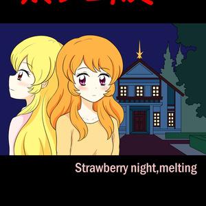 【DL版】Strawberry night,melting