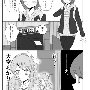 【DL版】大空あかりVS星宮いちご夢女