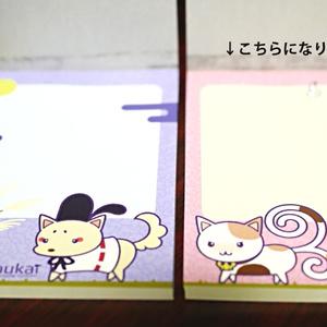 メモ帳(猫又)