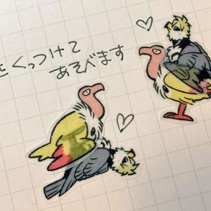 鳥鳥師弟マスキングシール