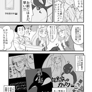 ぺん様、貸しませんっっ‼︎【芸カ19新刊】
