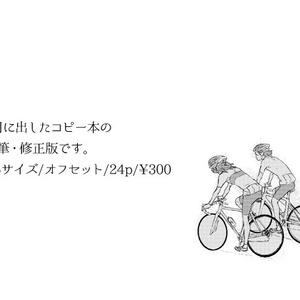 ねがってやまない【SCC24新刊】