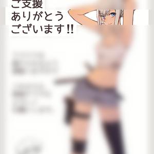 創作漫画「神域アヅマ」支援パック(PDF/ZIP&お礼イラスト)
