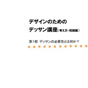 デザインのためのデッサン講座(考え方・初級編)