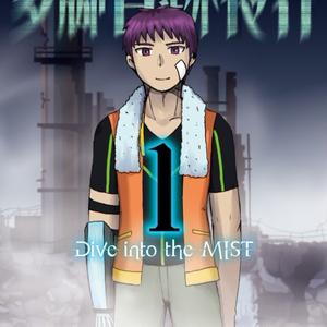 多脚百跡夜行1 Dive into the MIST