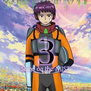 多脚百跡夜行3 Stand on the MIST