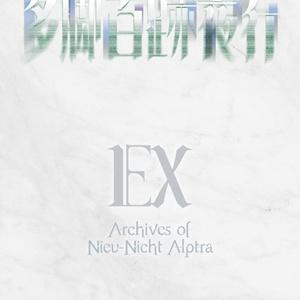 多脚百跡夜行EX Archives of Nieu-Nicht Alptra