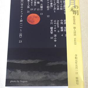 個人詩誌・月の未明Vol.03