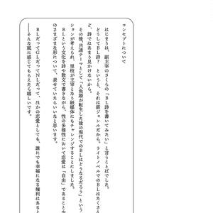 【スマートレター】詩と散文 人魚転生後BL&GLアンソロジー
