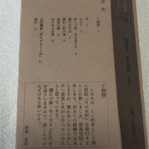 個人詩誌 月の未明vol.01
