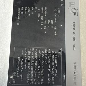個人詩誌 月の未明vol.02