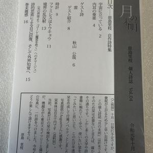 個人詩誌 月の未明 vol.04