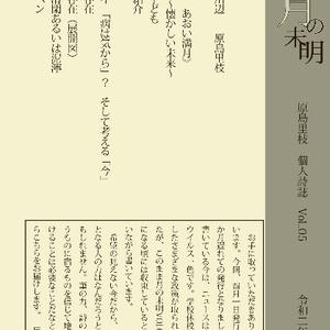 個人詩誌 月の未明vol.05