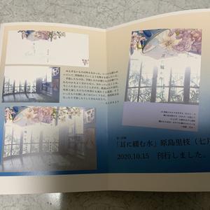 個人詩誌 月の未明 vol.06