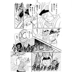 アルテメットスパイダーマンVSパインヒーロー6