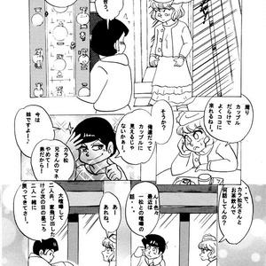 人生そんなに甘くはない~おそ松Ver.~
