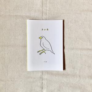きいろ (鳥と花のイラスト本)